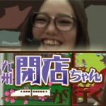 九州閉店ちゃんが行く!