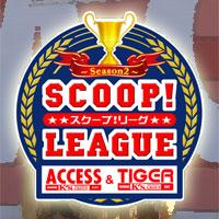 スクープリーグseason2