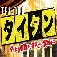 タイタン タイキ藤沢を探求するガチ実戦リレー