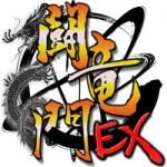 闘竜門EX