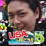 USAへ行こう!5