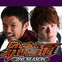 我武者羅-2nd SEASON-