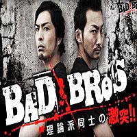 BAD BROS-理論派同士の衝突!!
