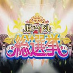 JBアイドル総選挙