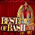 BEST OF BASH in群馬