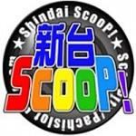 新台ScooP!