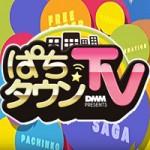ぱちタウンTV福岡・佐賀版