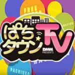ぱちタウンTV長崎版
