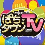 ぱちタウンTV大分版