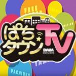 ぱちタウンTV山口版